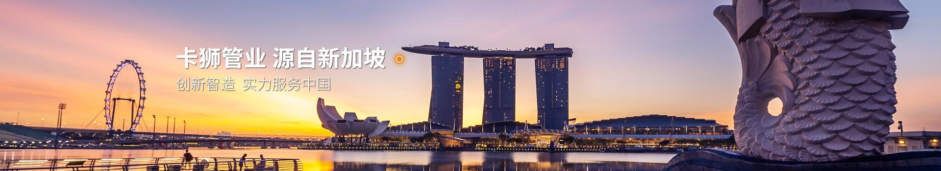 卡狮管业源自新加坡 创新智造