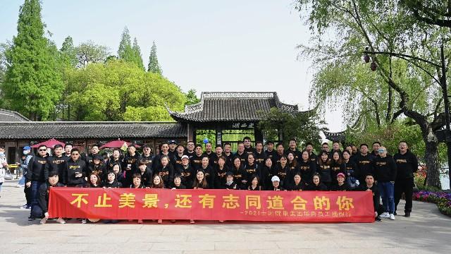 不止美景,还有志同道合的你,士诺健康集团营销中心扬州团建之旅